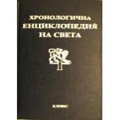 Хронологична енциклопедия на света /Елпис-1том/