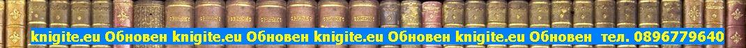 Антикварни книги от онлайн книжарница Книгите