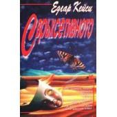 Едгар Кейси. Свръхсетивното