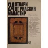 24 утвари от рилския манастир /с репродукции/