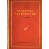 Българска драматургия