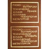 Руско-български технически речник/Русско-болгарский технический