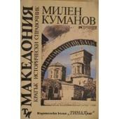 Македония кратък исторически справочник