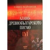 Алано-Древнобългарското писмо /Живко Войников/