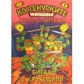 Костенурките Нинджа /плакат-комикс/