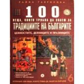 Традициите на Българите ценностите, делниците и празниците
