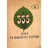 555 лека за вашето здраве /събрани от Иван андреев/