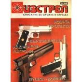 Изстрел /списание за оръжие и стрелба/ 3.95