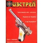 Изстрел /списание за оръжие и стрелба/ 4.94