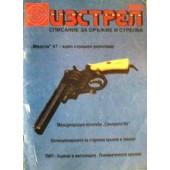 Изстрел /списание за оръжие и стрелба/ 3.94