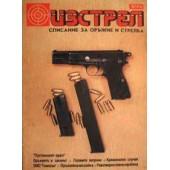 Изстрел /списание за оръжие и стрелба/ 2.94