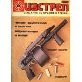 Изстрел /списание за оръжие и стрелба/ 5.94