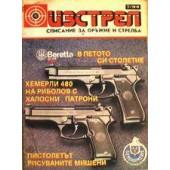 Изстрел /списание за оръжие и стрелба/ 7.94