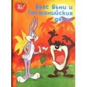 Бъгс Бъни и Тасманийския дявол