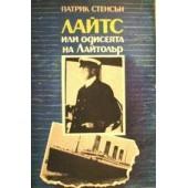 Лайтс или одисеята на Лайтолър /потъването на Титаник/