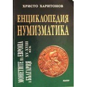 Енциклопедия нумизматика Монетите на европа в България 15-18 век