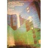 Архитектура на промишлените и гражданските сгради