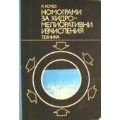 Номограми за хидромелиоративни изчисления