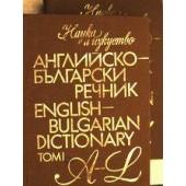 Английско-български реник в два тома A-Z