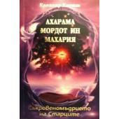 Ахарама Мордот Ин Махария Съкровеномъдрието на Старците