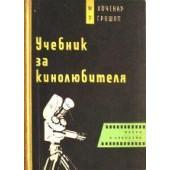 Учебник за кинолюбителя