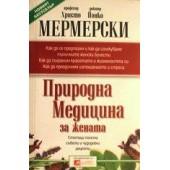 Природна медицина за жената