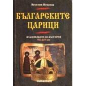 Българските царици. Владетелките на България VII - XIV век