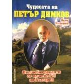 Чудесата на Петър Димков /вълшебни съвети-рецепти/