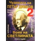 Чудесата на Петър Димков 2 Воин на светлината
