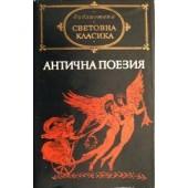 Антична поезия /сборник антични автори/