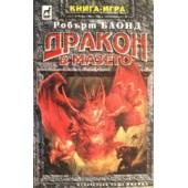 Дракон в мазето /книга-игра/