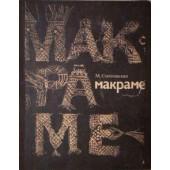 Макраме /на руски език/