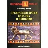 Древнобългарски царства и империи /от Владимир Цонев/