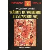 Тайните на човешкия и българския род /Владимир Цонев/