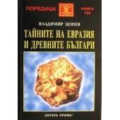 Тайните на евразия и древните българи /от Владимир Цонев/