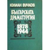Българска драматургия 1878-1944
