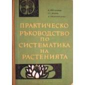 Практическо ръководство по систематика на растенията /393 фиг./