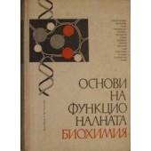 Основи на функционалната биохимия