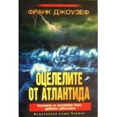 Оцелелите от Атлантида