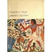 Поезия и проза Древнего Востока /сборник/