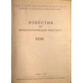 Известия на археологическия институт годишник XXXII