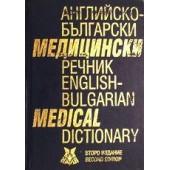 Английско-български медицински речник /medical dictionary/