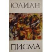 Юлиан Писма