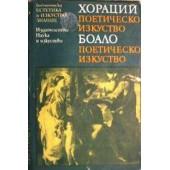 Поетическо изкуство /Хпраций и Боало/