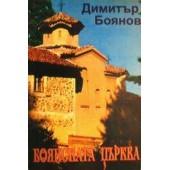 Боянската църква /поезия/