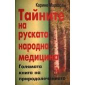 Тайните на руската медицина Голямата книга на природолечението