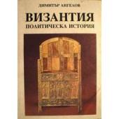 Византия политическа история