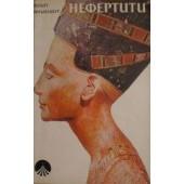 Нефертити /времето около Аменхотеп IV/