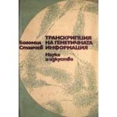 Транскрипция на генетичната информация