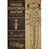 Обща ентомология